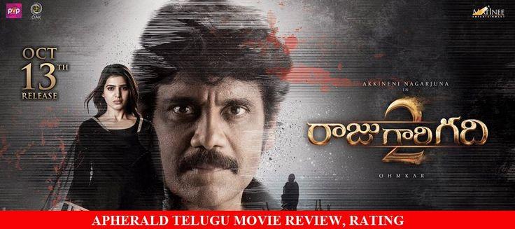 REVIEW : RAJU GARI GADHI 2