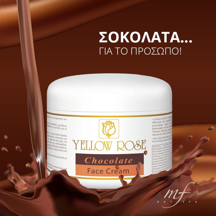 Ενυδατική, θρεπτική 24ωρη κρέμα προσώπου με συστατικά φυσικού κακάο. http://www.mfdayspa.gr/gr/proionta-mfdayspa/proionta-prosopou/enydatika-proionta/enydatikh-proswpou-kakao-yellowrose4 #mfdayspa #kakao #creme