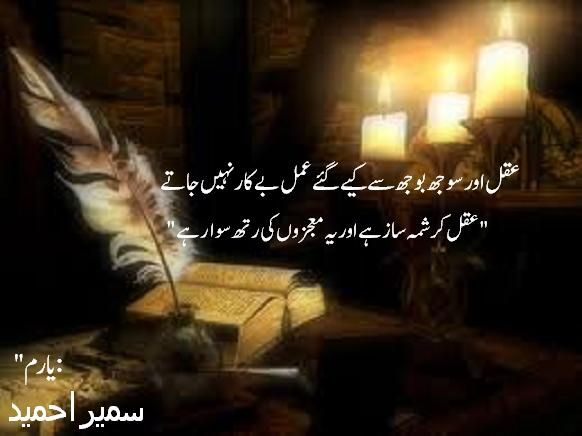 35 best images about urdu saying quote yaram 39 s golden