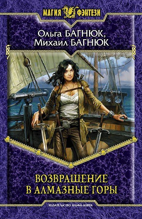 читать книгу про море и магию фэнтези: 18 тыс изображений найдено в Яндекс.Картинках