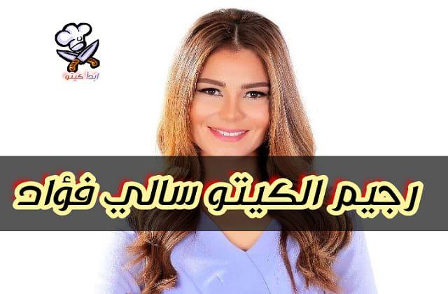رجيم الكيتو سالي فؤاد Keto Diet Keto Diet