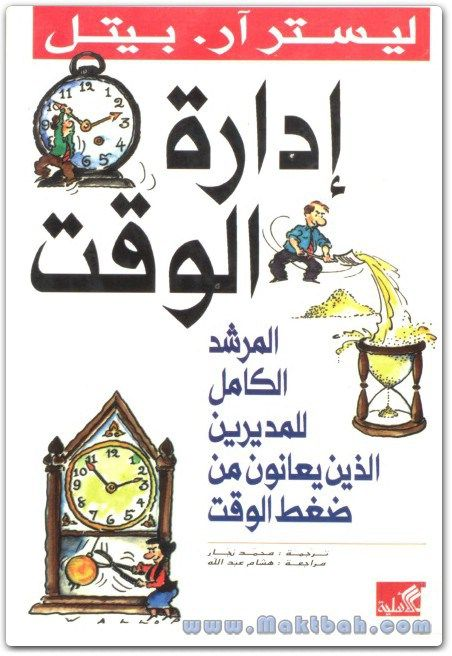 ادارة الوقت ليستر ار بيتل Pdf 1 Book Worms Arabic Books My Books