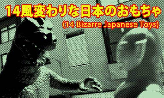 14 Bizarre Japanese Toys via @Incredible Things