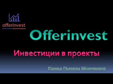 Offerinvest - инвестиции без риска