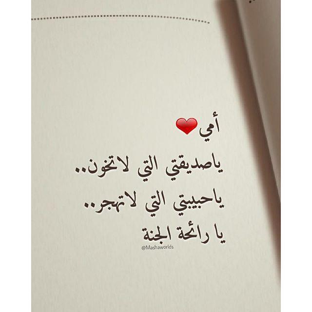 امي يا حبيبتي صديقتي رائحة الجنة Mother Quotes Family Quotes Arabic Words