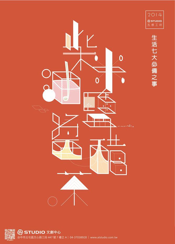 柴米油鹽醬醋茶 http://www.thedawncreative.com/wordplace/