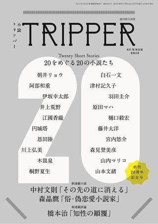 小説TRIPPER
