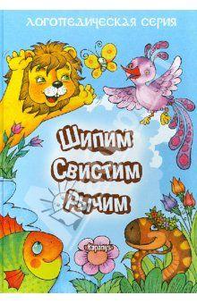 """Книга """"Шипим, свистим, рычим. Отработка """"трудных"""" звуков"""" - Валявко, Куликовская."""