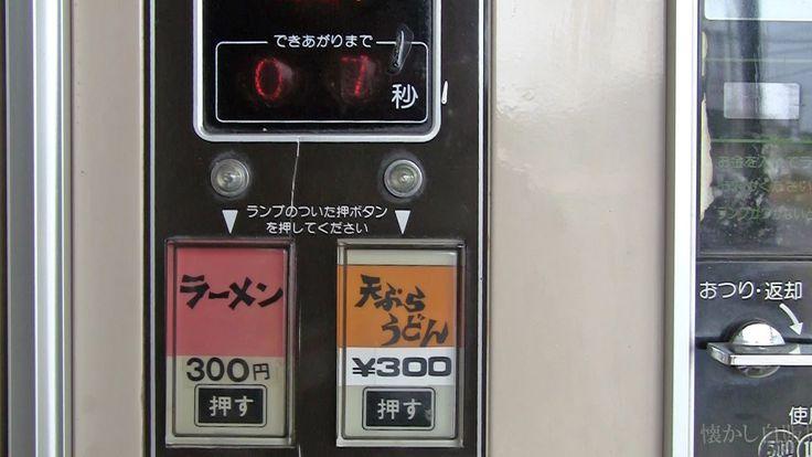 オートスナックサクライで自販機ラーメンを味わう 新潟県聖籠町
