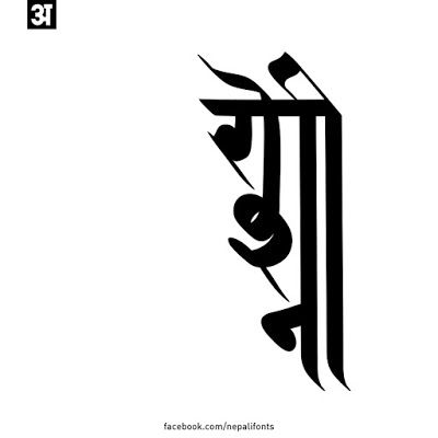 "Devanagari Kutakshar Calligraphy ""ROSHANI"" www.facebook.com/nepalifonts"