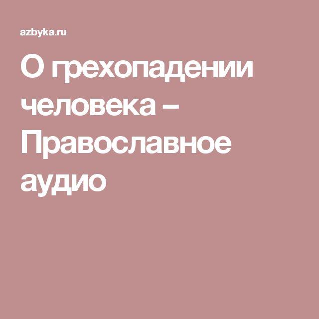 О грехопадении человека – Православное аудио
