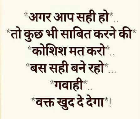 +60 You have already voted. Related posts: Anmol Vachan Satya Baaten SMS in Hindi Anmol Vachan SMS – Kiyu Dare Ke Anmol Vachan Hindi Quotes True Anmol Vachan Whatsapp SMS Hindi