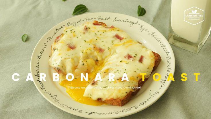 초간단! 까르보나라 토스트 만들기 : How to make Carbonara toast : カルボナーラトースト -Cookingtr...
