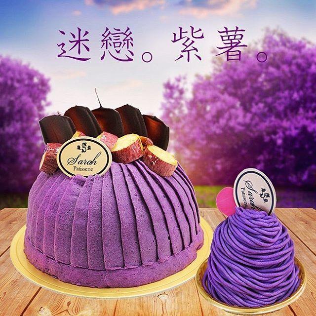 以新鮮紫薯打成紫薯蓉加上香滑忌廉同鬆軟海綿蛋糕。 紫薯迷唔可以錯過!! * *  #紫薯 #蕃薯 #蛋糕 #bologne #81ban #bologne81ban #sarahpatisserie #sweetpotato #purplepotatoes #cake #dessert #tasty #sweets #honemade #むらさきのいも #ケーキ #スイーツ #おいしい