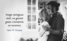 Картинки по запросу фото цитаты о любви