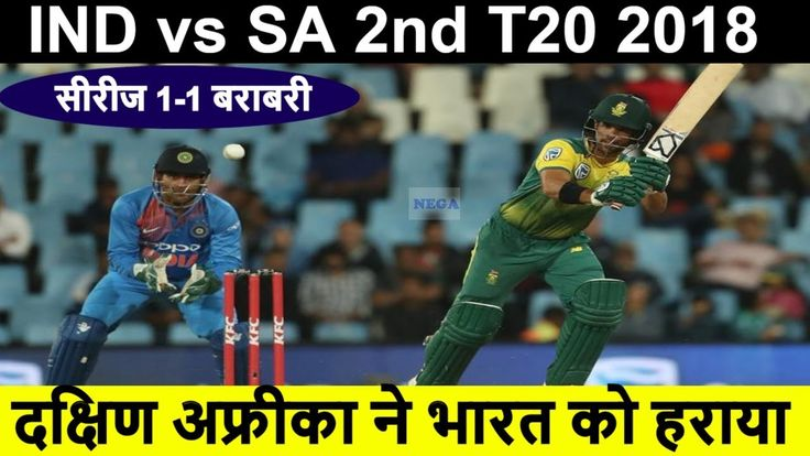 India Vs South Africa 2nd T20 Match 2018 I South Africa Beat India By 6 Wickets To Level Series 1-1 https://youtu.be/UI1qtKMwWoc