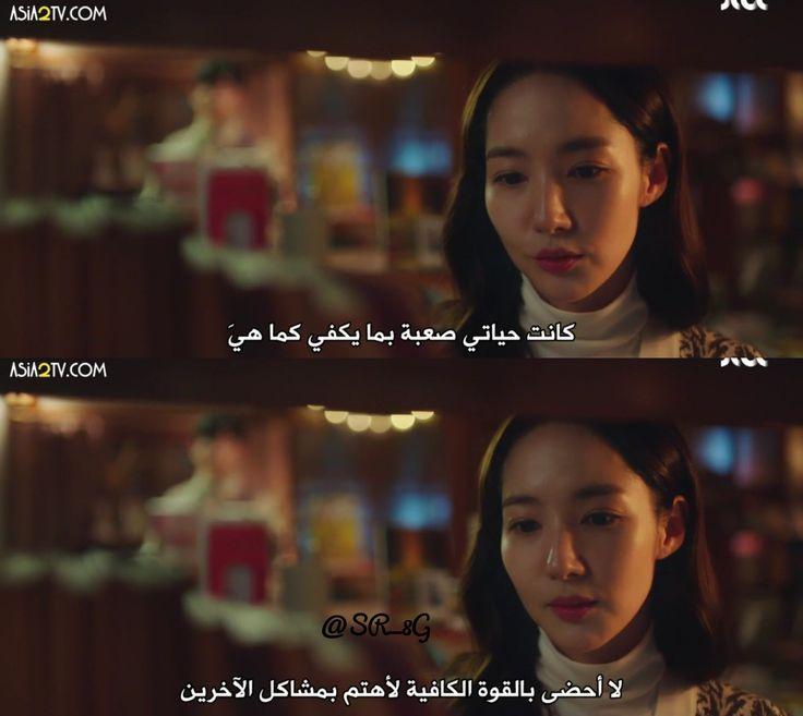 Pin By Aliaa Nageh On اقتباسات كورية In 2020 Korean Drama Quotes Drama Quotes Korean Drama