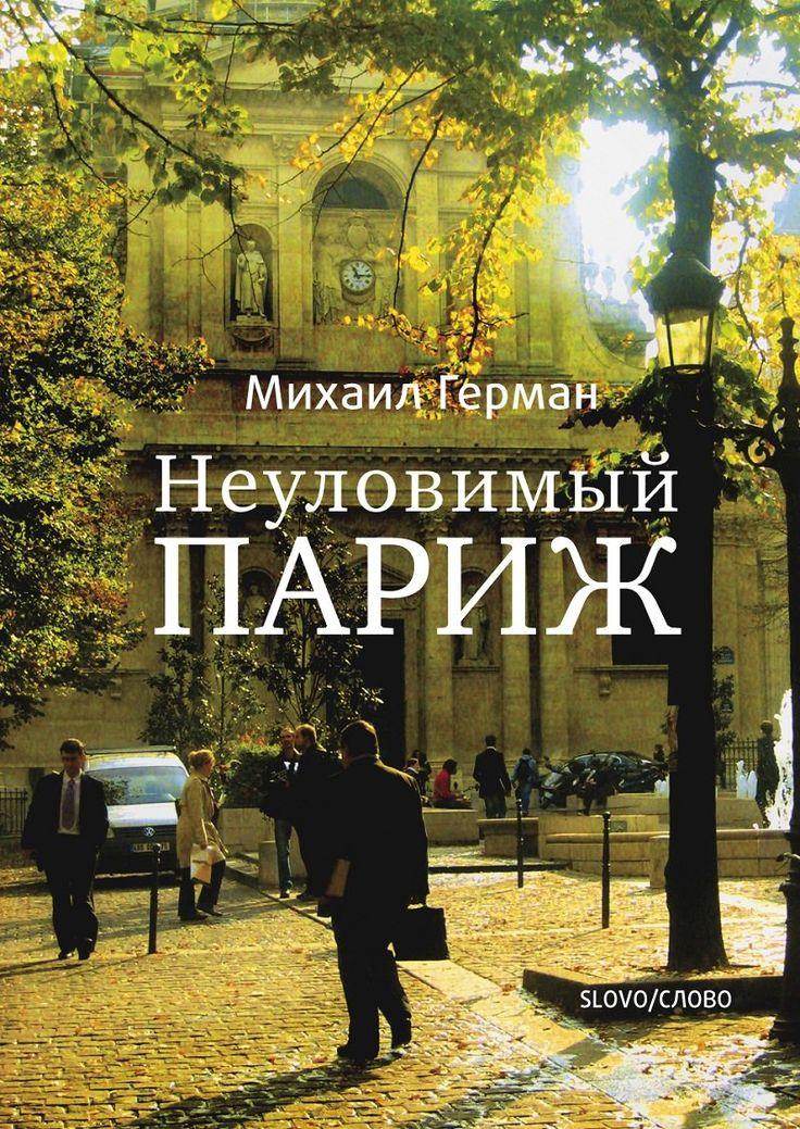 Михаил Герман, «Неуловимый Париж»
