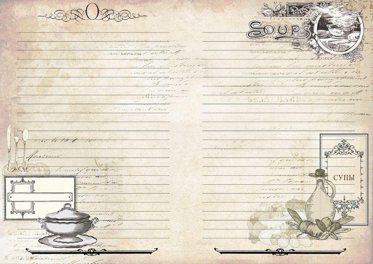 шаблоны страницы для кулинарной книги: 14 тыс изображений найдено в Яндекс.Картинках