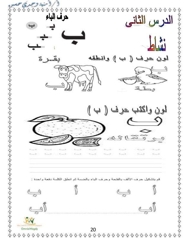 بوكلت اللغة العربية للمدارس الصف الأول الابتدائى الترم الأول المنهج ا Arabic Lessons Teach Arabic Teaching