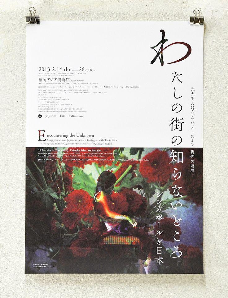 わたしの街の知らないところ─シンガポールと日本 My town's unknown place—Singapore & Japan | Poster