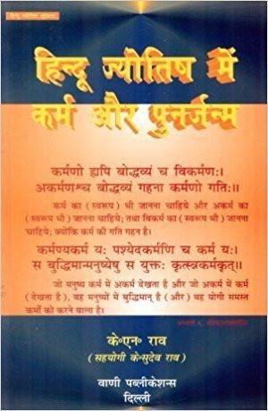 Karma & Rebirth in Hindu Astrology - Hindi (PB) (Hindi) Paperback – 2000by K N Rao (Author, Foreword)