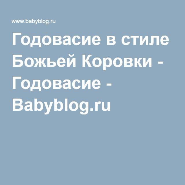 Годовасие в стиле Божьей Коровки - Годовасие - Babyblog.ru