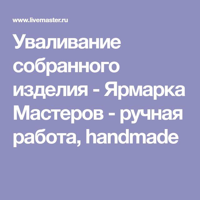 Уваливание собранного изделия - Ярмарка Мастеров - ручная работа, handmade