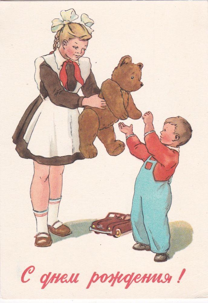 1956 RARE Happy Birthday! Pioneer girl teddy bear boy Russian Soviet postcard