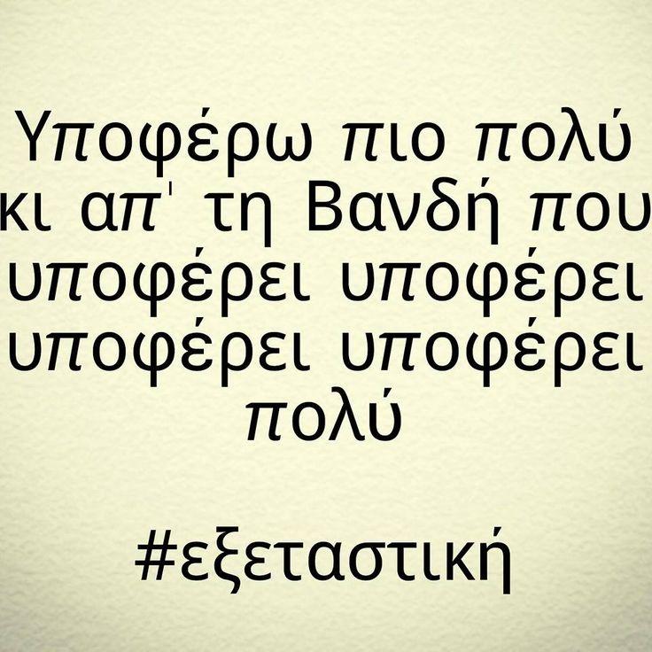 #exetastiki2015 #valtemouena5