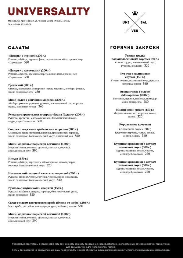 Шаблон меню для ресторана или паба.  Клиновидная вставка, графика со стилизованной короной и геометричный шрифт в названии.