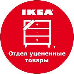 Специальные предложения - IKEA