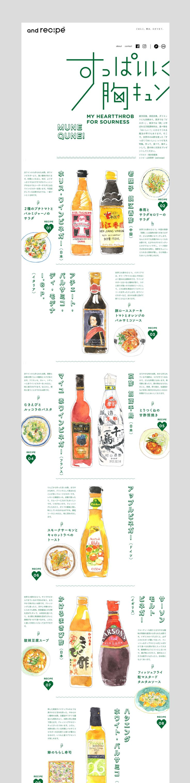 [and recipe] web magazine 8「夏の器」 | キタダデザイン