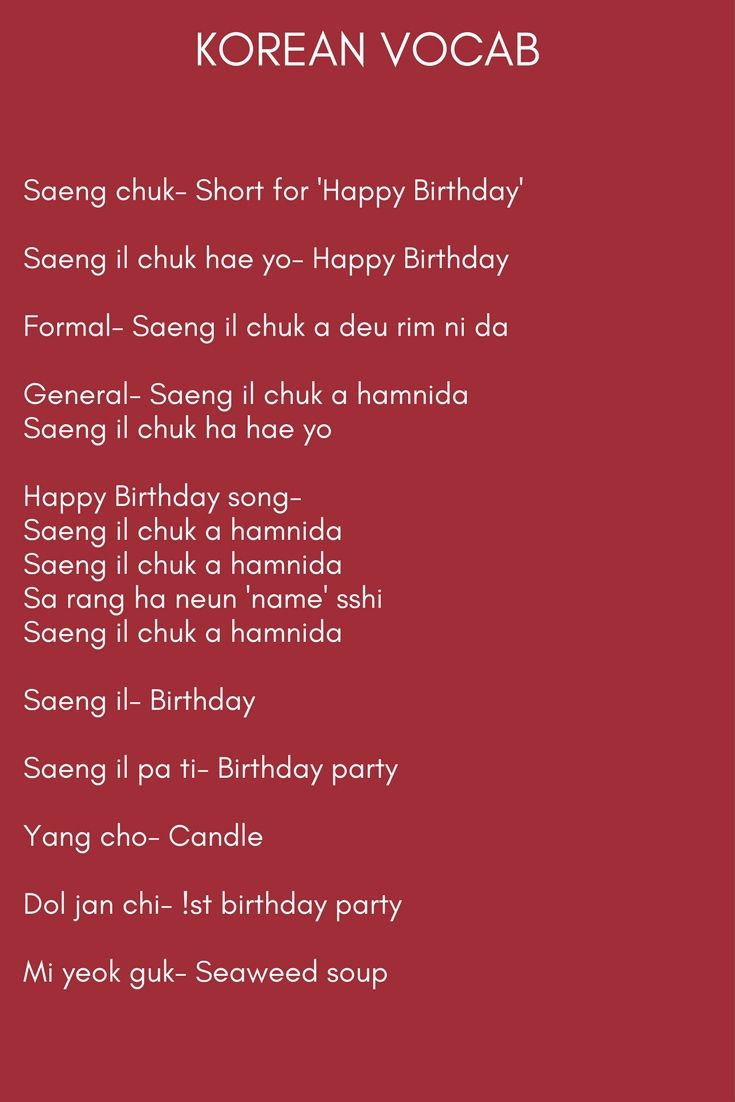 Happy Birthday Korean Words Korean Language Learning Korean Phrases