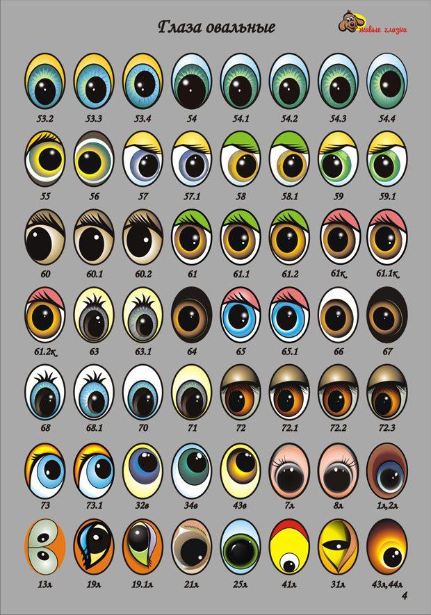 Делаем глазки игрушкам.. Обсуждение на LiveInternet - Российский Сервис Онлайн-Дневников