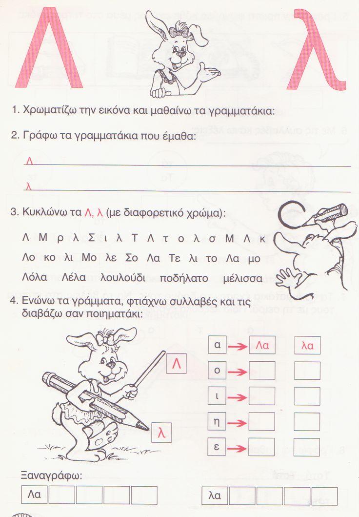 sxolikes...ataxies: ΤΟ ΓΡΑΜΜΑ Λλ-ΤΡΑΓΟΥΔΑΚΙ-ΦΥΛΛΑ ΕΡΓΑΣΙΑΣ