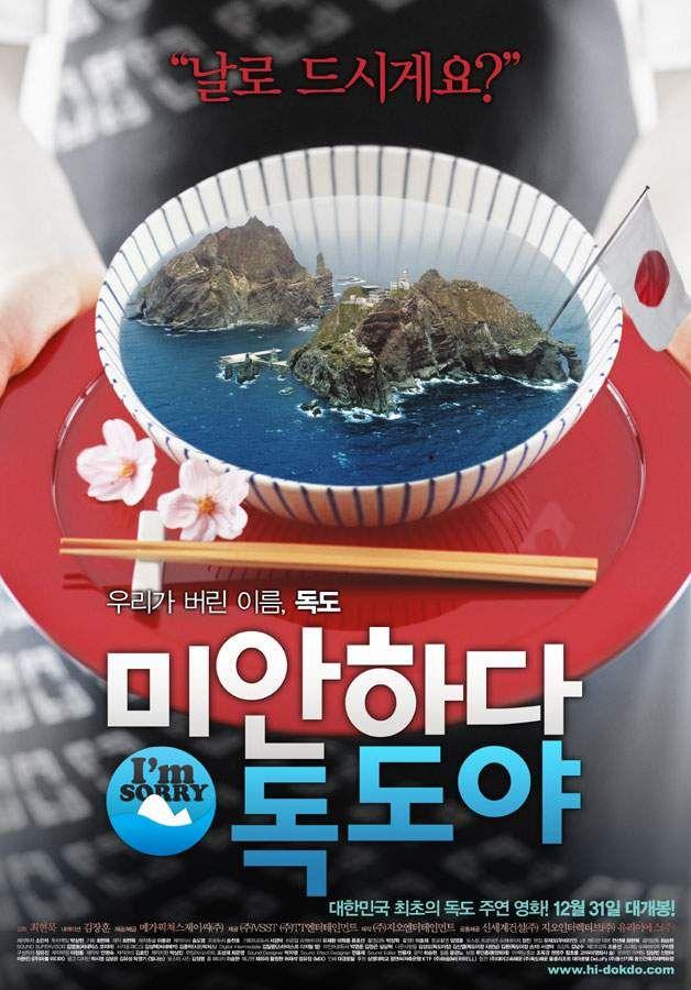 Sorry, Dokdo (미안하다 독도야) Korean - Movie - Picture @ HanCinema :: The Korean Movie and Drama Database