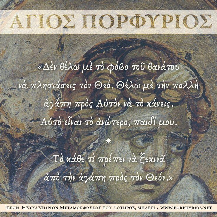 «Δὲν θέλω μὲ τὸν φόβο τοῦ θανάτου νὰ πλησιάσεις τὸν Θεό» | Άγιος Πορφύριος Καυσοκαλυβίτης