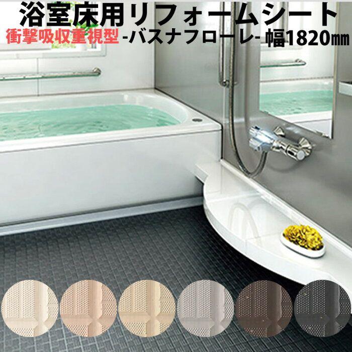Diyバスナお風呂の床材 東リ Toli バスナフローレ 衝撃吸収重視型