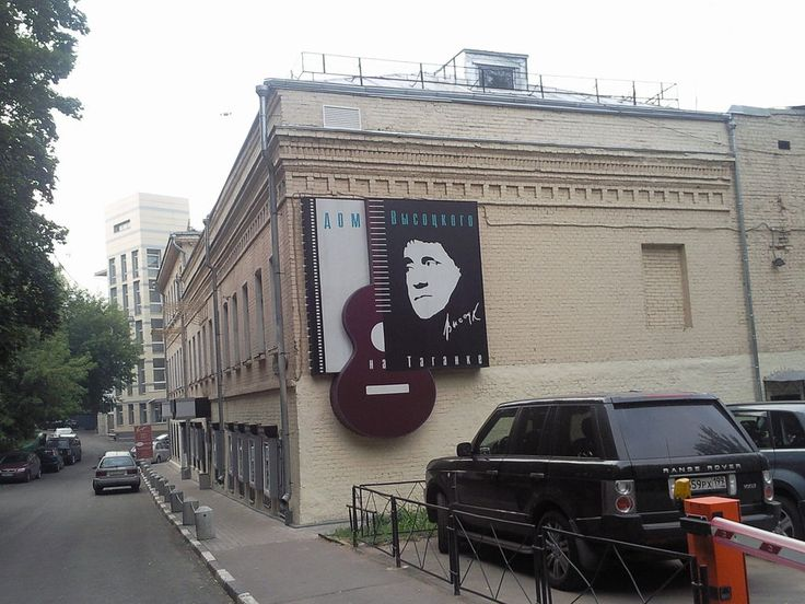The Vladimir Vysotsky  museum in Moscow. The idea of opening a museum in Vysotsky's honor was first mooted shortly after his death in 1980. Letters streamed in to the Taganka Theater from across the country supporting the idea. Seven years later a bank account was opened to take contributions to fund the museum, including contributions from private individuals, the proceeds of tribute concerts etc., a testament to the Russian people's love for 'Volodya'.