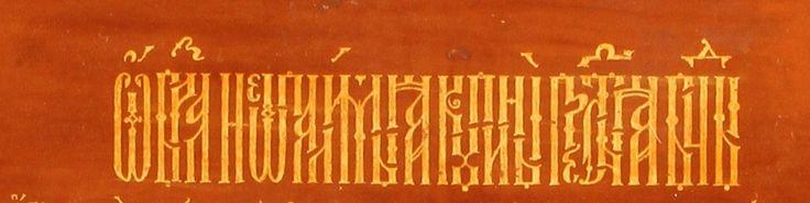 Krzew Gorejący; Неопалимая Купина; The Virgin of the Burning Bush