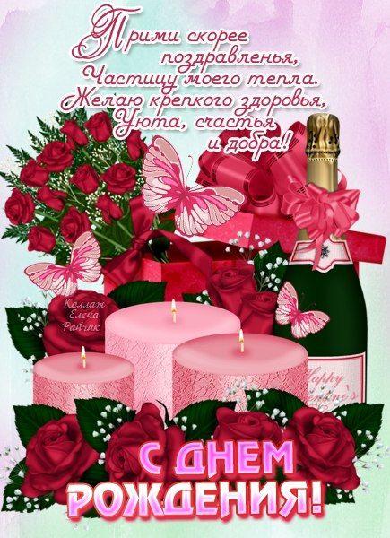 Поздравлением юбилеем, открытки с днем рождения поздравления на одноклассниках