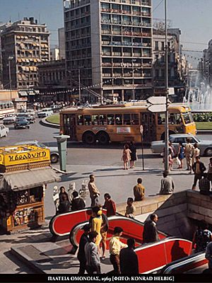 Omonoia Square of past decades - Πλατεία Ομόνοιας  About 60's