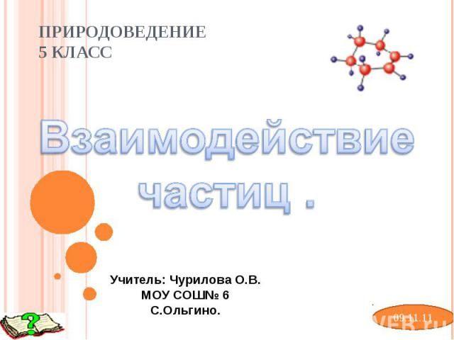 Учебник природоведения 5 класс взаимодействие частиц