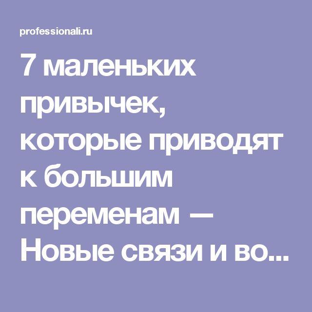 7 маленьких привычек, которые приводят к большим переменам — Новые связи и возможности — Профессионалы.ru
