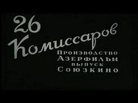 26 комиссаров— 1932 Старый советский фильм