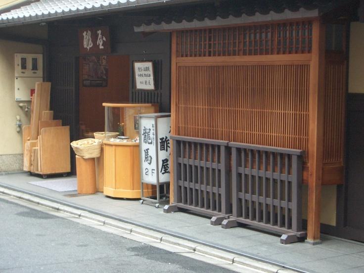 【酢屋】晩年の坂本龍馬が住まいとしていたところ。海援隊の京都支部にもなっていた。