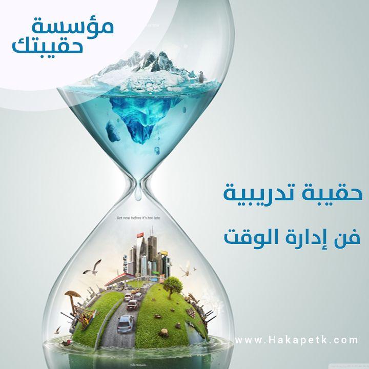 حقيبة تدريبية فن إدارة الوقت Home Decor Decor Hourglass