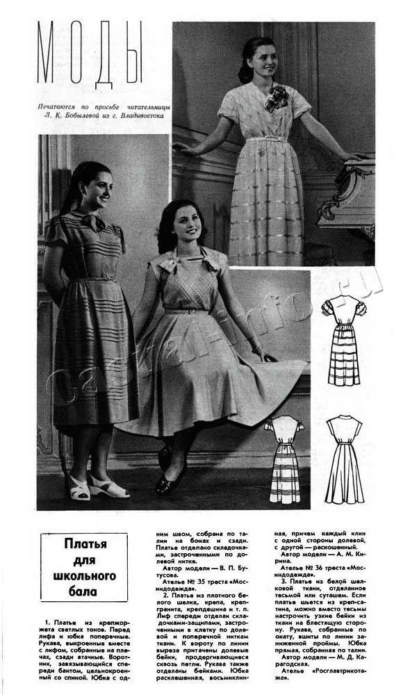 Советская мода 1950-е