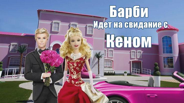 Барби мультик на русском понравиться всем девочка и даже мальчикам. Барби и Кен отличная пара Вы можете смотреть приключение Барби на нашем канале А ну-ка Давай-ка.   Барби мультик очень интересный если не хотите пропустить новые серии подписывайся быстрее на канал! Барби куклы очень послушные они всем нравятся так что устраивайся поудобнее мой юный друг и смотри за новыми сериями.   Наш барби мультфильм расскажет о жизни Барби о её сестрах и подругах а так же о Кене. Не пропустите новые…